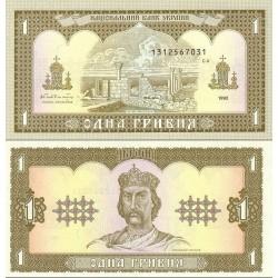 اسکناس 1 هری ون - اوکراین 1992