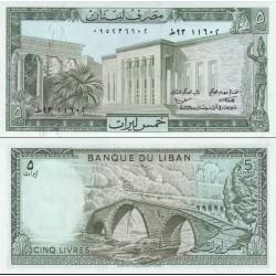 اسکناس 5 لیر - لبنان 1978