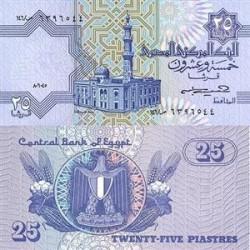 اسکناس 25 قرشا مصر 2007 تک