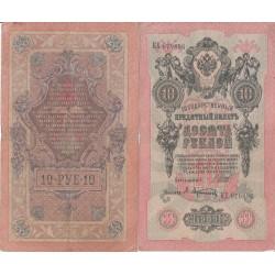اسکناس 5 روبل - شوروی 1909 غیر بانکی