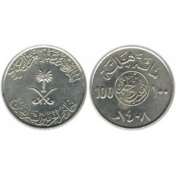 سکه یک ریال - 100 هلالا - نیکل مس - 1408 قمری - عربستان 1988  غیر بانکی