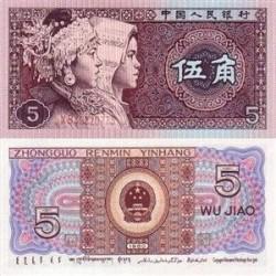 اسکناس 5 جیاو چین 1980 تک