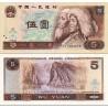 اسکناس 5 یوان - چین 1980