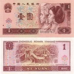 اسکناس 1 یوان چین 1996 تک