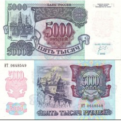 اسکناس 5000 روبل - روسیه 1992