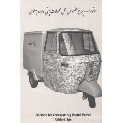 کارت پستال - ایرانی - تاریچه پست در ایران 39