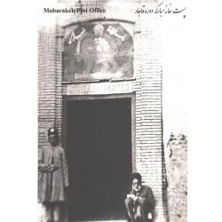 کارت پستال - ایرانی - تاریچه پست در ایران 41