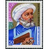 1 عدد تمبر یادبود ابن خلدون - مورخ و نامگذار علم عمران - تونس 1980