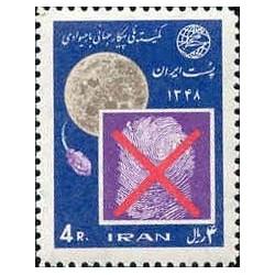 1458 - تمبر پیکار با بیسوادی 1348