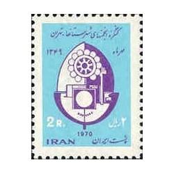 1515 - تمبر کنگره انجمنهای شهرستانها 1349
