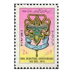 1625 - تمبر بیستمین سالگرد پیشاهنگی 1351