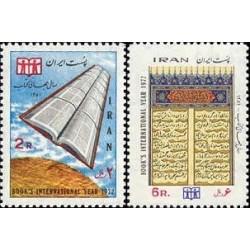 1632 - تمبر سال جهانی کتاب 1351
