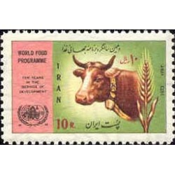 1682 - تمبر دهمین سالگرد برنامه جهانی غذا 1352