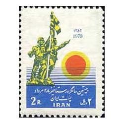 1659 - تمبر بیستمین سال کودتای 28 مرداد 1352