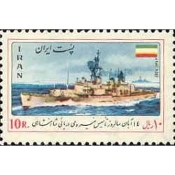 1769 - تمبر سالروز نیروی دریائی 1353