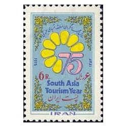 1779 - تمبر سال جهانگردی منطقه آسیای جنوبی 1353