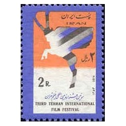 1773 - تمبر جشنواره جهانی فیلم (13) 1353