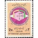 1798 - بلوک تمبر پنجمین سمپوزیم بیوشیمی 1354