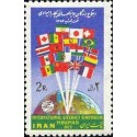 1813 - بلوک تمبر اجتماع برندگان جوایز جهانی پیکار با بیسوادی 1354