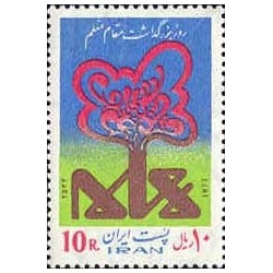 1897 - تمبر روز بزرگداشت معلم 1356