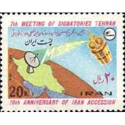 1917 - تمبر دهمین سال پیوستن ایران به سازمان جهانی ماهواره 1357