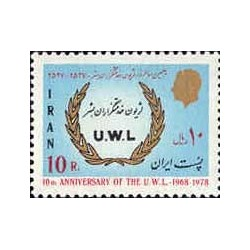 1919 - تمبر دهمین سالروز لژیون خدمتگزاران بشر 1357