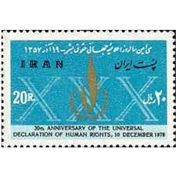 1930 - تمبر سی امین سالروز اعلامیه حقوق بشر 1357