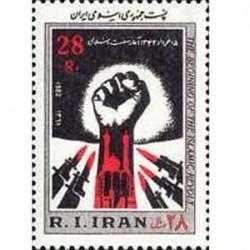 2045 آغاز نهضت اسلامی 1361
