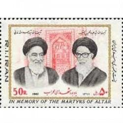 2041 یادبود شهدای محراب 1361