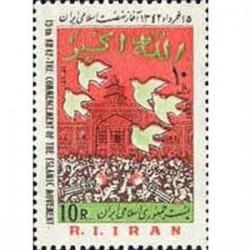 2057 آغاز نهضت اسلامی 1362