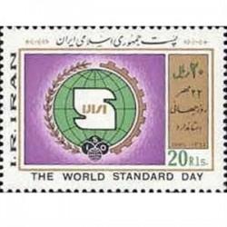 2150 روز جهانی استاندارد 1364