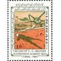 2175 - تمبر شکست حمله مستقیم نظامی امریکا 1365 بلوک