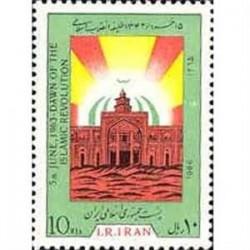 2180 - تمبر طلیعه انقلاب اسلامی 1365 بلوک