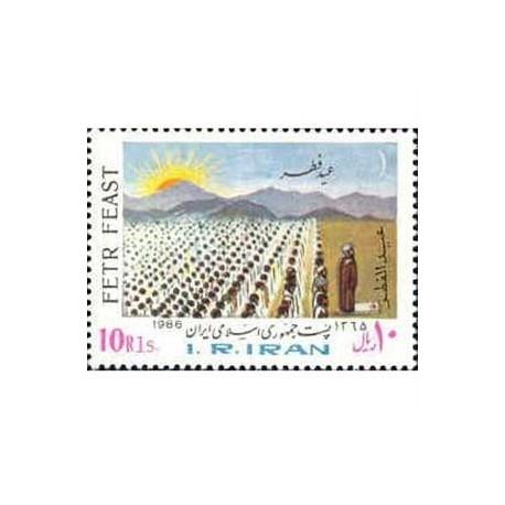 2182 تمبر عید سعید فطر 1365