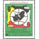 2187 - تمبر روز همبستگی جهانی مردم آفریقائی 1365 بلوک
