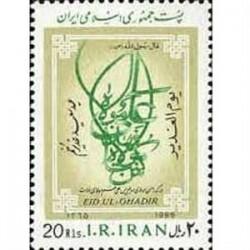 2196 عید سعید غدیر خم 1365