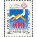 2197 - تمبر سرشماری نفوس و مسکن 1365 بلوک