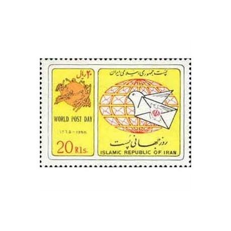 2205 تمبر روز جهانی پست 1365