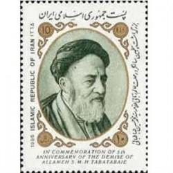 2207 سالگرد وفات علامه طباطبائی 1365
