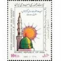 2208 - تمبر میلاد حضرت محمد (ص) هفته وحدت 1365 بلوک