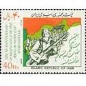 2210 - تمبر سالگرد مقاومت مردم افغانستان 1365 بلوک