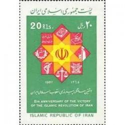 2213 هشتمین سالگرد پیروزی انقلاب1365