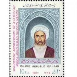 2217 سالروز درگذشت میرزا حسن نائینی65