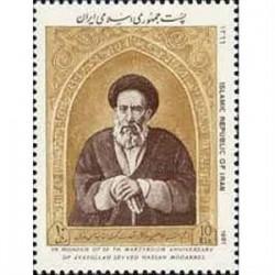 2258 سالگرد شهادت آیت الله مدرس 1366
