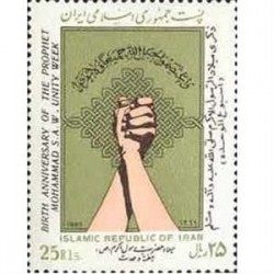 2257 میلاد حضرت رسول اکرم (ص) 1366