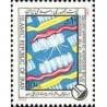 2247 - تمبر سالگرد تاسیس جامعه دندانپزشکی 1366 بلوک