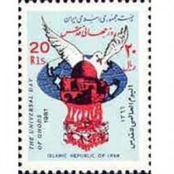 2234 تمبر روز جهانی قدس 1366