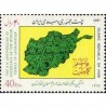 2260 - تمبر سالگرد مقاومت مردم افغانستان 1366 بلوک