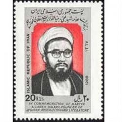 2313 بزرگداشت علامه شهید بلخی 67