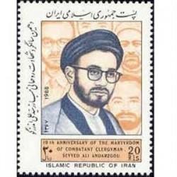 2317 سالگرد شهادت سید علی اندرزگو67